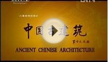 11/17/2013 Ancient Chinese architecture Part 8- Legacy of